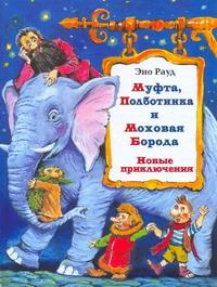 Рауд Э. - Муфта, Полботинка и Моховая Борода. Новые приключения обложка книги