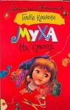 Куликова Г. М. - Муха на крючке обложка книги