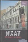 МХАТ: взгляд из-за кулис обложка книги