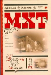 МХТ: взгляд из-за кулис. Действие второе обложка книги