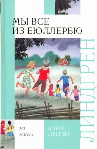 Мы все из Бюллербю обложка книги