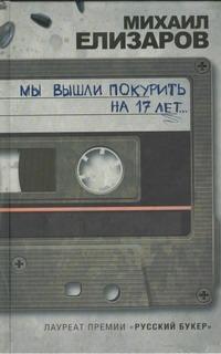 Елизаров Михаил - Мы вышли покурить на 17 лет...(РУССКИЙ БУКЕР) обложка книги