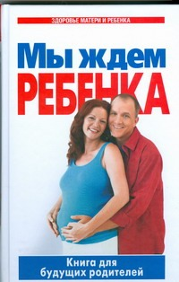 Цветкова Г.В. - Мы ждем ребенка обложка книги