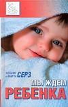 Сирс Уильям - Мы ждем ребенка обложка книги