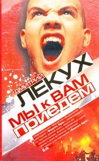 Лекух Дмитрий - Мы к вам приедем обложка книги