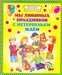 - Мы любимых праздников с нетерпеньем ждем обложка книги