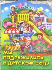Мы подружились в детском саду обложка книги