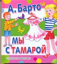 Мы с Тамарой Барто А.Л.