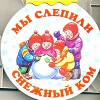 Лагздынь Г.Р., Нитылкина Е., Смирнова Е.Р. - Мы слепили снежный ком обложка книги