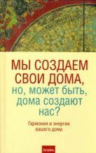 Мартин Б. - Мы создаем свои дома, но, может быть, дома создают нас?' обложка книги