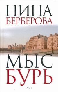 Берберова Н.Н. - Мыс Бурь обложка книги