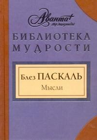 Мысли обложка книги