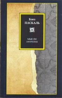 Паскаль Б. - Мысли обложка книги