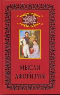 Мысли и афоризмы Адамчик М. В.