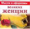 Голуб В. - Мысли и афоризмы великих женщин' обложка книги