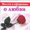 Голуб В. - Мысли и афоризмы о любви обложка книги