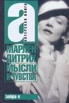 Дитрих Марлен - Мысли и чувства обложка книги