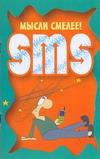 Адамчик Ч.М. - Мысли смелее! SMS обложка книги