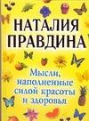 Правдина Н.Б. - Мысли, наполненные силой красоты и здоровья обложка книги
