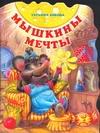 Бокова Т.В. - Мышкины мечты' обложка книги