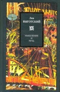 Мышление и речь обложка книги