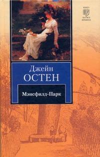 Остен Д. - Мэнсфилд - Парк обложка книги