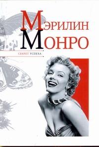 Мэрилин Монро ( Надеждин Н.Я.  )