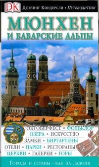 . - Мюнхен и Баварские Альпы обложка книги