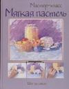 Аникин С.В. - Мягкая пастель обложка книги