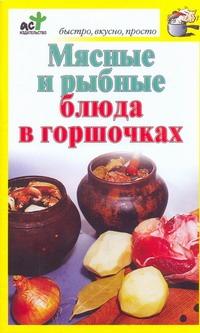 Мясные и рыбные блюда в горшочках обложка книги