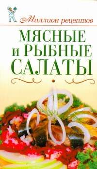 Бойко Е.А. - Мясные и рыбные салаты обложка книги