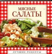 Крестьянова Н.Е. - Мясные салаты обложка книги