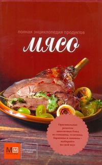 Ермолаева Е.В. - Мясо обложка книги