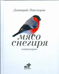 Липскеров Д. - Мясо снегиря обложка книги