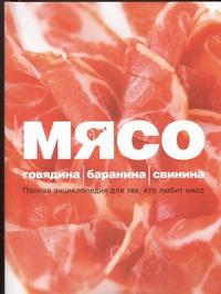 Мясо. Говядина; Баранина; Свинина обложка книги