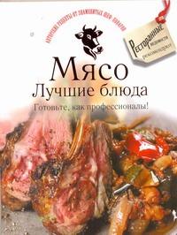 Мясо. Лучшие блюда. Готовьте, как профессионалы!
