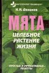 Даников Н.И. - Мята. Целебное растение жизни обложка книги