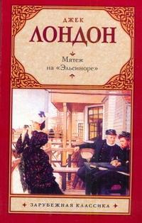 Мятеж на Эльсиноре обложка книги