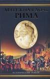Дитрих Уильям - Мятежная дочь Рима' обложка книги