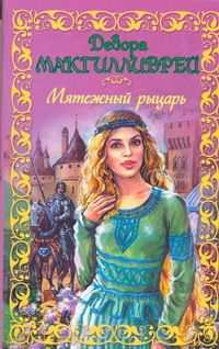 Макгилливрей Д. - Мятежный рыцарь обложка книги