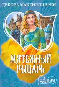 Мятежный рыцарь обложка книги