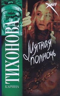 Тихонова К. - Мятная полночь обложка книги