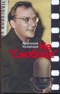 Кузнецов А.В. - На Свободе. Беседы у микрофона 1972-1979 обложка книги