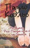 Коэльо П. - На берегу Рио-Пьедра села я и заплакала обложка книги