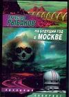 Рыбаков В.М. - На будущий год в Москве' обложка книги