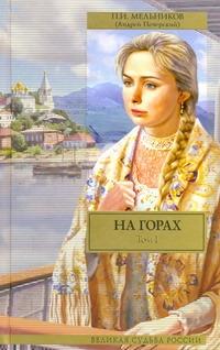 Мельников (Печерский) П.И. - На горах. [В 2 т.]. Т. 1, ч. 1-2 обложка книги
