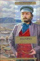 Мельников (Печерский) П.И. - На горах. [В 2 т.]. Т. 2, ч. 3-4' обложка книги