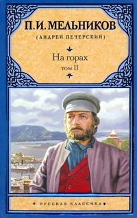 Мельников (Печерский) П.И. - На горах. [В 2 т.]. Т. 2, ч. 3-4 обложка книги