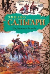 Сальгари Эмилио - На Дальнем Западе обложка книги
