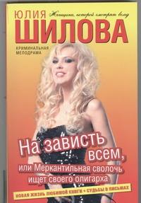 Шилова Ю.В. - На зависть всем, или Меркантильная сволочь ищет своего олигарха обложка книги